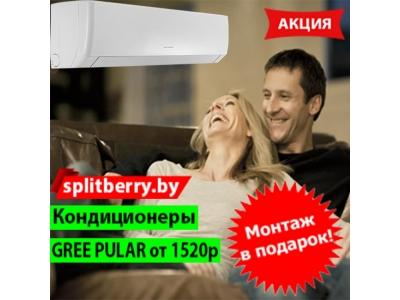 При покупке GREE PULAR - МОНТАЖ БЕСПЛАТНО
